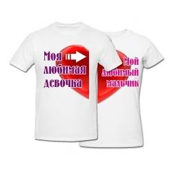 Купить Комплект футболок *МОЙ ЛЮБИМЫЙ МАЛЬЧИК|МОЯ ЛЮБИМАЯ ДЕВОЧКА*
