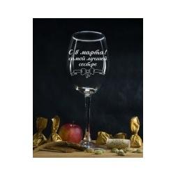 """Купить Бокал для вина """"С 8 марта самой лучшей сестре"""""""