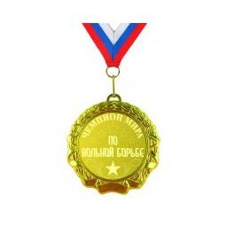 Купить Медаль *Чемпион мира по вольной борьбе*