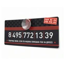 Купить Автомобильная карточка Правила парковки  (Олимпийский)