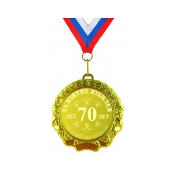 Купить Юбилейная медаль 70 лет