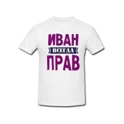 Купить Именная футболка *ВСЕГДА ПРАВ*