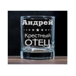 """Купить Бокал для виски """"Крестный отец"""""""