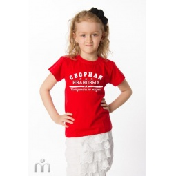 Купить Детская футболка «Сборная Ивановых»