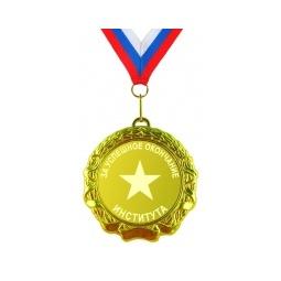 Купить Медаль *За успешное окончание института*