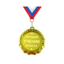 Купить Медаль *Лучший ученик класса*