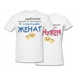 Купить Комплект футболок *ДЕВЧЕНОК МАЛЬЧИШЕК ПРОСЬБА НЕ БЕСПОКОИТЬ*