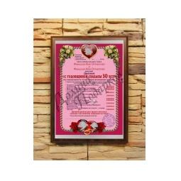 Купить Подарочный диплом (плакетка) *С годовщиной свадьбы 30 лет*