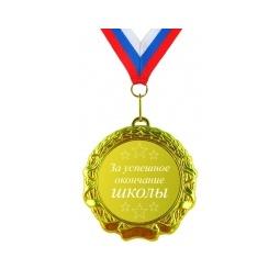 Купить Медаль *За успешное окончание школы*