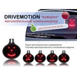 """Купить DriveMotion """"Каждому"""" 5 эмоций"""