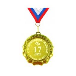 Купить Подарочная медаль *С годовщиной свадьбы 17 лет*