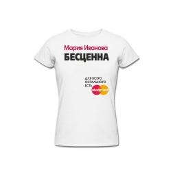 Купить Именная футболка *Для всего остального есть MasterCard* женская