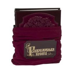 Купить Родословная книга в мешке из замши