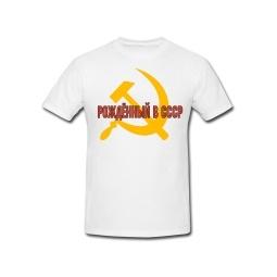 Купить Футболка *Рожденный в СССР*