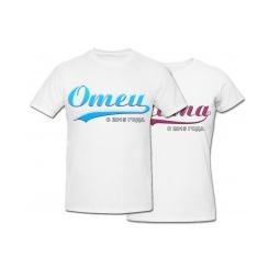 Купить Комплект футболок *Родители с 2015 года*