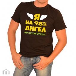 Купить Мужская футболка «Ангел на 98 процентов»