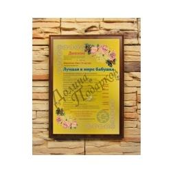 Купить Подарочный диплом (плакетка) *Лучшая в мире бабушка*