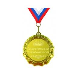Купить Медаль *Самая обаятельная и привлекательная*
