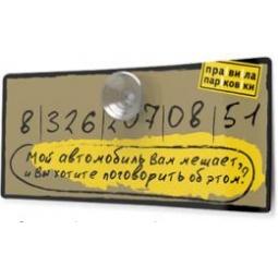 Купить Автомобильная карточка Правила парковки