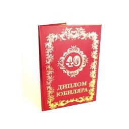 Купить Диплом Юбиляра 40 лет
