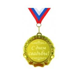 Купить Медаль *С днем свадьбы*
