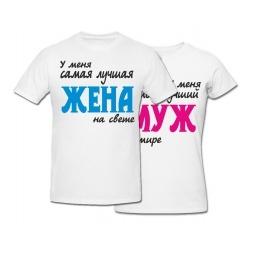 Купить Комплект футболок *У МЕНЯ САМЫЙ ЛУЧШИЙ МУЖ|ЖЕНА*