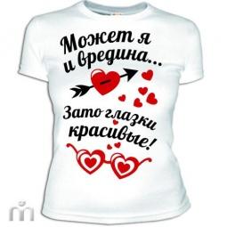 Купить Женская футболка «Может я и вредина»