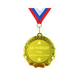 Купить Медаль *За победу над неприятностями*