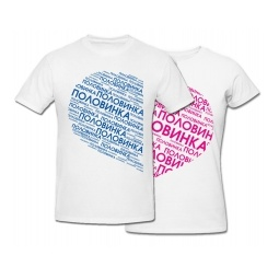 Купить Комплект футболок *ПОЛОВИНКИ*