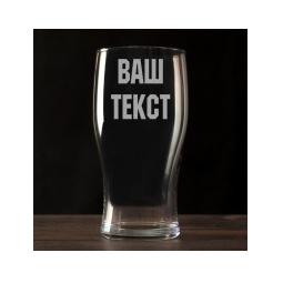 Купить Бокал для пива с вашей гравировкой