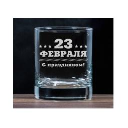 """Купить Бокал для виски """"С 23 февряля"""""""
