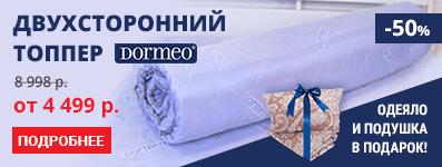 Dormeo roll up