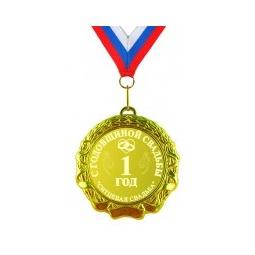 Купить Подарочная медаль *С годовщиной свадьбы 1 год*