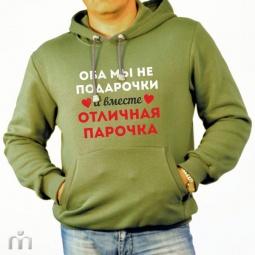 Купить Толстовка «Парочка»