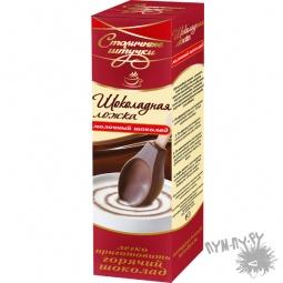 Купить Шоколадная ложка (молочный шоколад)