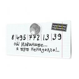 Купить Автомобильная карточка Правила парковки (Школьльная)