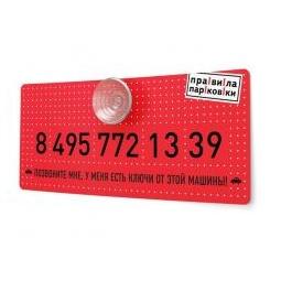 Купить Автомобильная карточка Правила парковки (красная)