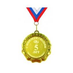 Купить Подарочная медаль *С годовщиной свадьбы 5 лет*