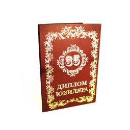 Купить Диплом Юбиляра 35 лет