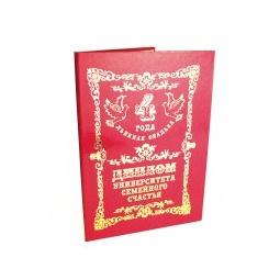 Купить Диплом С Годовщиной Свадьбы 4 года