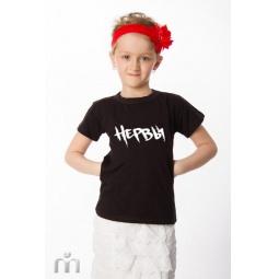Купить Детская футболка «Нервы»