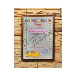 Купить Подарочный диплом (плакетка) *Лучшая в мире дочь*