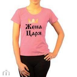 Купить Женская футболка «Жена Царя»