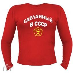 Купить Мужская футболка «Сделанный в СССР»
