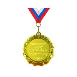 Купить Медаль *Идеальному другу, соратнику и соучастнику*
