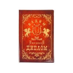 Купить Диплом Именной *Вадим*
