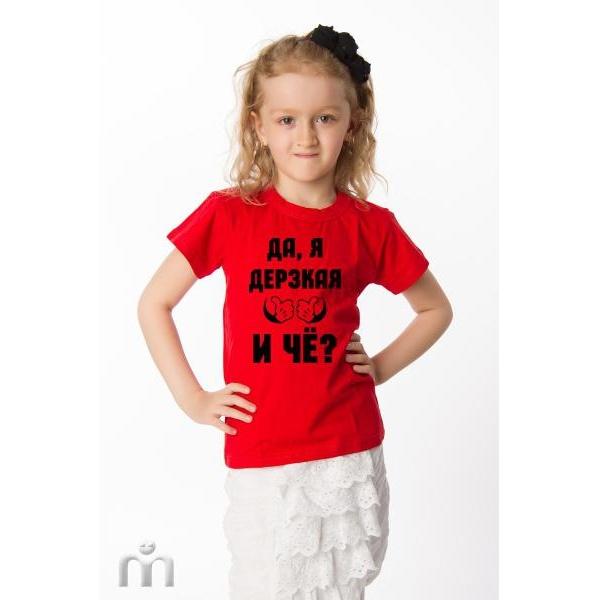 Купить Детская футболка «Я дерзкая»