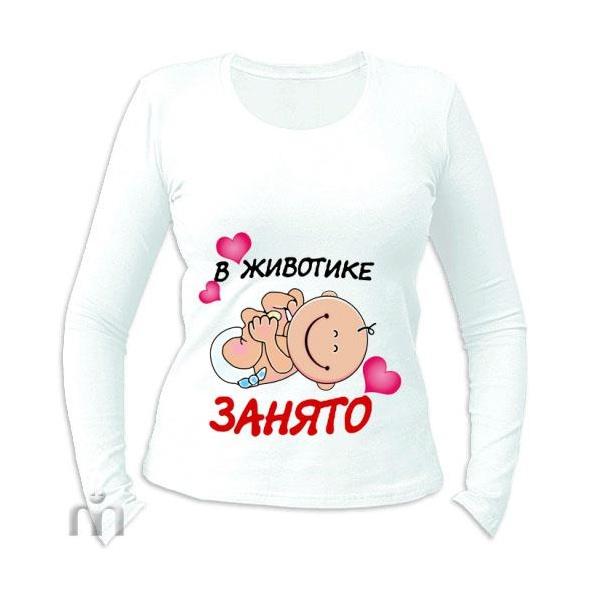 Купить Женская футболка с длинными рукавом «В животике занято»