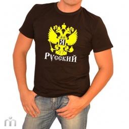 Купить Мужская футболка «Я Русский»