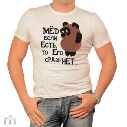 Купить Мужская футболка «Мед если есть, то его сразу нет...»